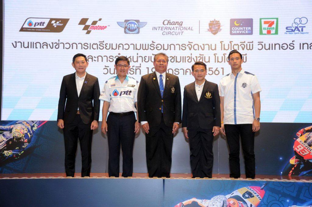 """โมโตจีพี (MOTOGP Thailand) """"พีทีที ไทยแลนด์ กรังด์ปรีซ์ 2018"""""""